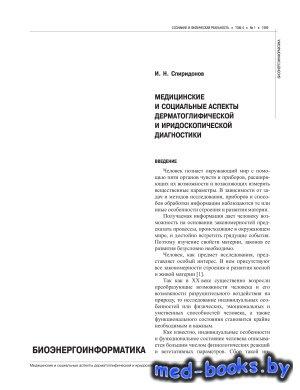 Медицинские и социальные аспекты дерматоглифической и иридоскопической диагностики - Спиридонов И.Н. - 1999 год