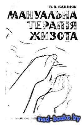 Мануальна терапія живота - Башняк В.В. - 1993 год - 104 с.