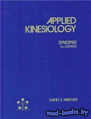 Applied Kinesiology: Synopsis - Walther D.S., Gavin D.M. - 1988 год