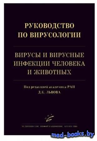 Львов Д.К. - Руководство По Вирусологии
