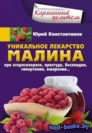 Константинов Ю. - Уникальное лекарство малина