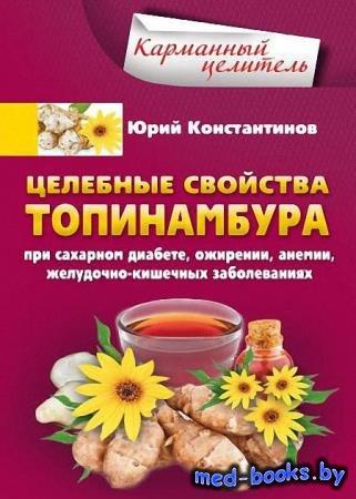 Целебные свойства топинамбура при сахарном диабете, ожирении, анемии, желудочно-кишечных заболеваниях - Юрий Константинов - 2017 - 110 с.