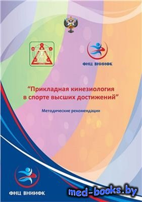 Прикладная кинезиология в спорте высших достижений - Васильева Л.Ф. - 2013  ...