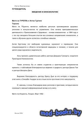 Введение в кинезиологию - Илурелль М., Торсонс А.Г. - 1992 год