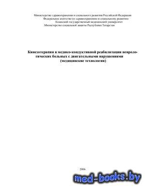 Кинезотерапия в медико-кондуктивной реабилитации неврологических больных с  ...