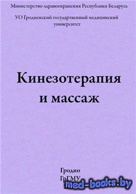 Кинезотерапия и массаж в системе медицинской реабилитации - Пирогова Л.А.,  ...
