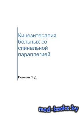 Кинезитерапия больных со спинальной параплегией - Потехин Л.Д. - 44 с.