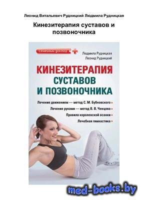 Кинезитерапия суставов и позвоночника - Рудницкий Л.В. Рудницкая Л. - 2011  ...