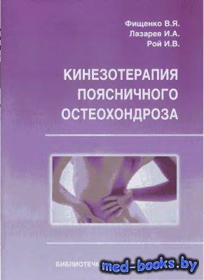 Кинезотерапия поясничного остеохондроза - Фищенко В.Я., Лазарев И.А., Рой И ...
