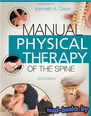 Manual physical therapy of the spine - Olson K. - 2015 год
