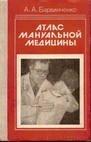 Атлас мануальной медицины - Барвинченко А.А. - 1992 год