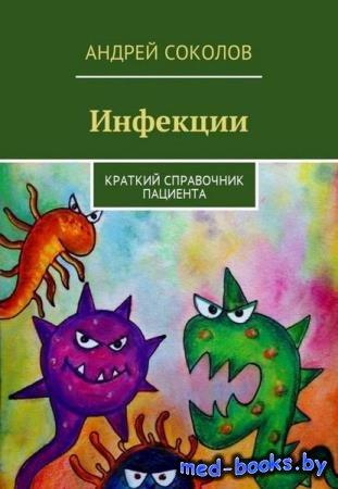 Соколов А. - Инфекции. Краткий справочник пациента