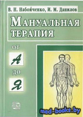 Мануальная терапия от А до Я - Набойченко В.Н., Данилов И.М. - 2004 год