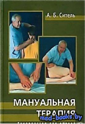 Мануальная терапия - Ситель А.Б. - 1998 год - 336 с.