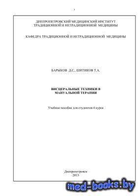 Висцеральные техники в мануальной терапии - Шитиков Т.А., Барыков Д.С. - 2013 год