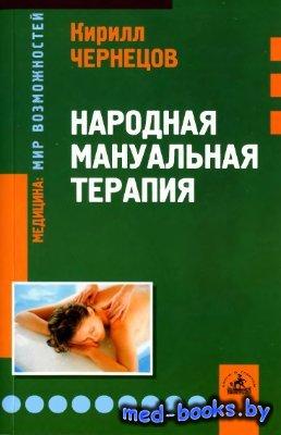 Народная мануальная терапия - Чернецов Кирилл - 2003 год - 161 с.