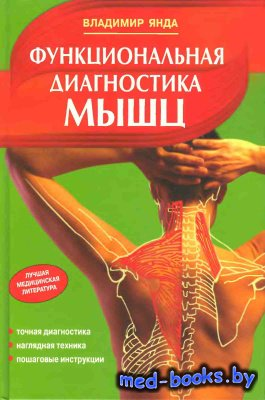 Функциональная диагностика мышц - Янда Владимир - 2010 год