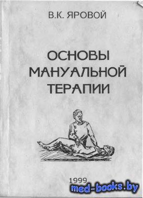Основы мануальной терапии - Яровой В.К. - 1999 год