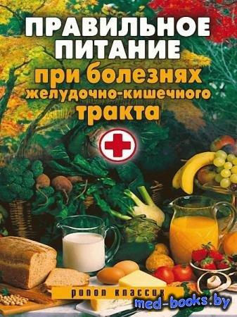 Правильное питание при болезнях желудочно-кишечного тракта - Дубровская Све ...