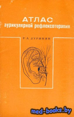 Атлас аурикулярной рефлексотерапии - Дуринян Р.А. - 1982 год