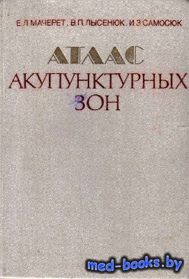 Атлас акупунктурных зон - Мачерет Е.Л., Лысенюк В.П. и др. - 1986 год