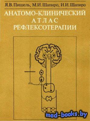 Анатомо-клинический атлас рефлексотерапии - Пишель Я.В., Шапиро М.И., Шапир ...