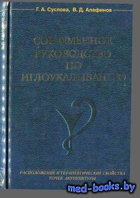 Современное руководство по иглоукалыванию - Суслова Г.А. Алафинов В.Д. - 20 ...