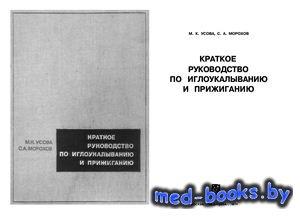 Краткое руководство по иглоукалыванию и прижиганию - Усова М.К., Морохов С. ...