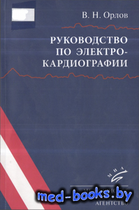 Руководство по электрокардиографии - Орлов В.Н. - 2017 год
