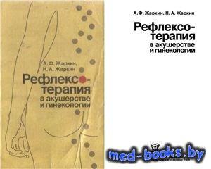 Рефлексотерапия в акушерстве и гинекологии - Жаркин А.Ф., Жаркин Н.А. - 198 ...