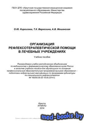 Организация рефлексотерапевтической помощи в лечебных учреждениях - Киргизо ...