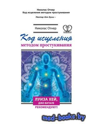 Код исцеления методом простукивания - Отнер Николас - 2016 год