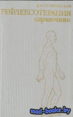 Рефлексотерапия - Стояновский Д.Н. - 1986 год