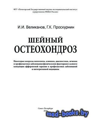 Шейный остеохондроз - Великанов И.И., Проскурнин Г.К. - 2010 год
