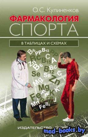 Фармакология спорта в таблицах и схемах - Олег Кулиненков - 2015 год