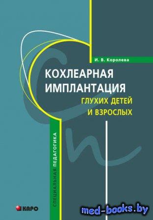 Кохлеарная имплантация глухих детей и взрослых (электродное протезирование  ...