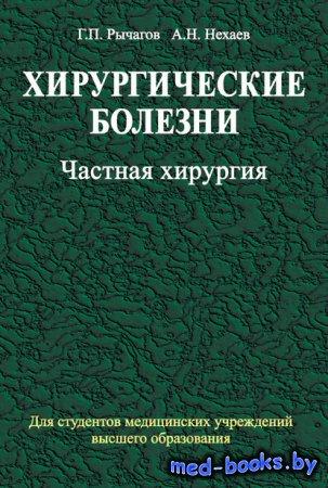 Хирургические болезни. Часть 2. Частная хирургия - А. Н. Нехаев, Г. П. Рыча ...