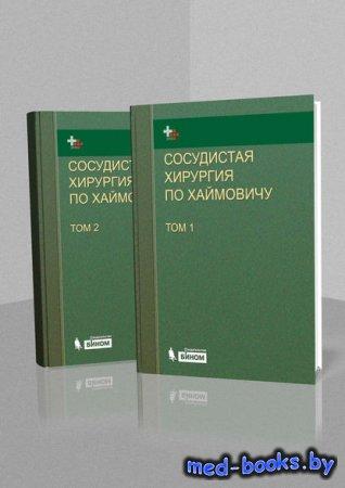 Сосудистая хирургия по Хаймовичу. В 2 томах - Коллектив авторов - 2010 год