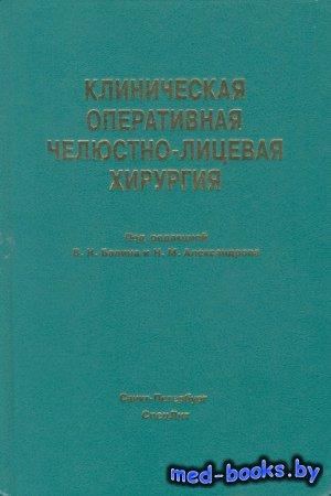 Клиническая оперативная челюстно-лицевая хирургия - Коллектив авторов - 200 ...