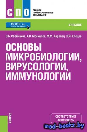 Основы микробиологии, вирусологии, иммунологии. Учебник - Максим Карапац, А ...