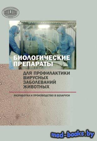 Биологические препараты для профилактики вирусных заболеваний животных - Н. ...