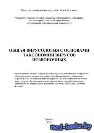 Общая вирусология с основами таксономии вирусов позвоночных - Коллектив авторов - 2012 год