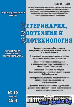 Ветеринария, зоотехния и биотехнология №10 2014 - Журнал «Ветеринария, зоотехния и биотехнология» 2014 #10 - 2014 год