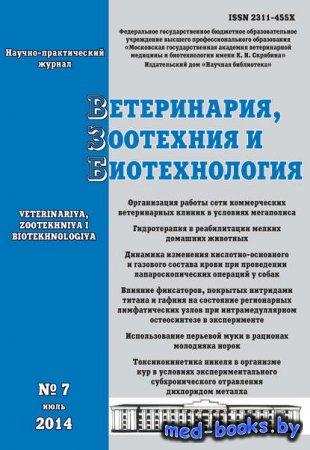 Ветеринария, зоотехния и биотехнология №7 2014 -  Журнал «Ветеринария, зоотехния и биотехнология» 2014 #7 - 2014 год