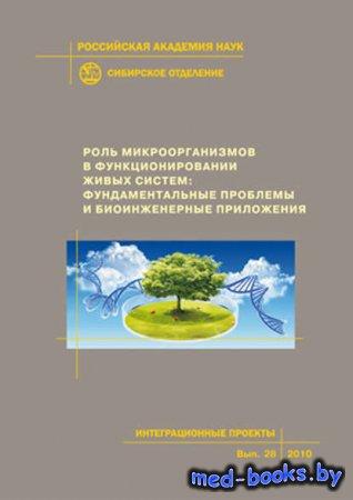 Роль микроорганизмов в функционировании живых систем: фундаментальные проблемы и биоинженерные приложения - Коллектив авторов