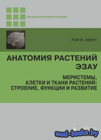 Анатомия растений Эзау. Меристемы, клетки и ткани растений: строение, функции и развитие - Рэй Ф. Эверт