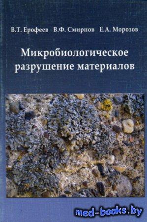 Микробиологическое разрушение материалов - В. Т. Ерофеев, В. Ф. Смирнов, Е. А. Морозов - 2008 год