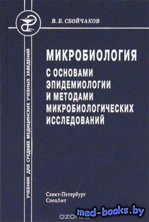 Микробиология с основами эпидемиологии и методами микробиологических исследований - В. Б. Сбойчаков