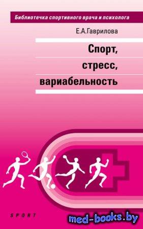Спорт, стресс, вариабельность - Е. А. Гаврилова - 2015 год