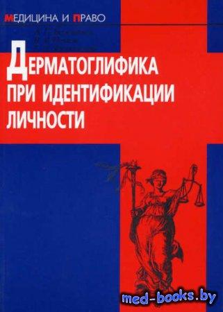 Дерматоглифика при идентификации личности - Г. И. Заславский, А. П. Божченк ...